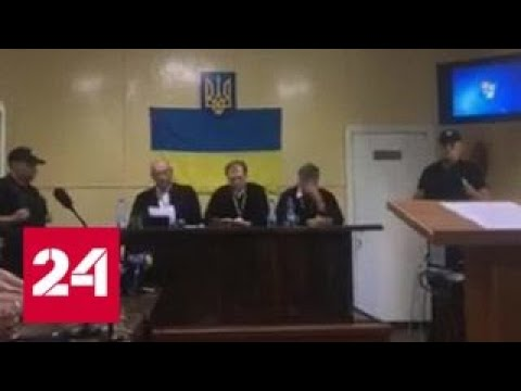 """Одесских """"антимайдановцев"""" оправдали и тут же обвинили - Россия 24"""