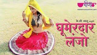 मरू कोकिला सीमा मिश्रा की अदभुत गायिकी   Ghumerdar Lanjo HD   Best Rajasthani Folk Song 2018