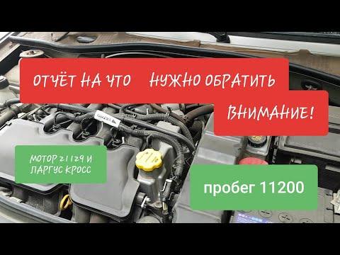 МАЛЕНЬКИЙ ОБЗОР ДВИГАТЕЛЯ 21129 ПО ПРОБЕГУ 11200 км!