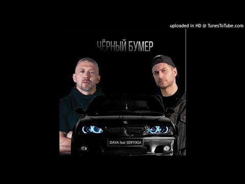 [МИНУС] DAVA feat. SERYOGA - ЧЁРНЫЙ БУМЕР [INSTRUMENTAL]