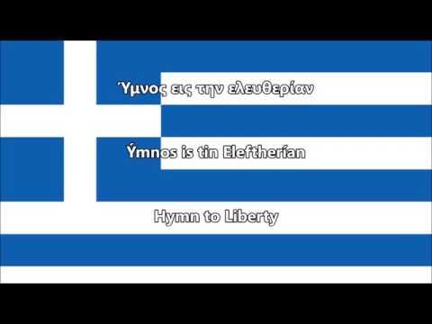 Ýmnos is tin Eleftherían - National Anthem of Greece (English/Greek lyrics)