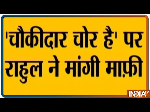 'Chowkidar Chor Hai' बयान को लेकर Rahul Gandhi ने Supreme Court में मांगी फाफी