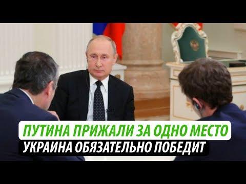 Путина прижали за