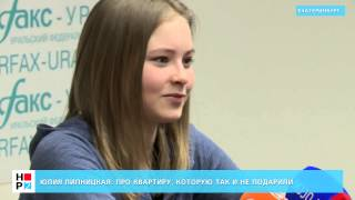 Юлия Липницкая рассказала правду о