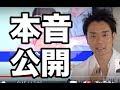 【実話】無知すぎる藤井翔悟  腰痛 ストレッチ [Actual story] How to get treatment technique?