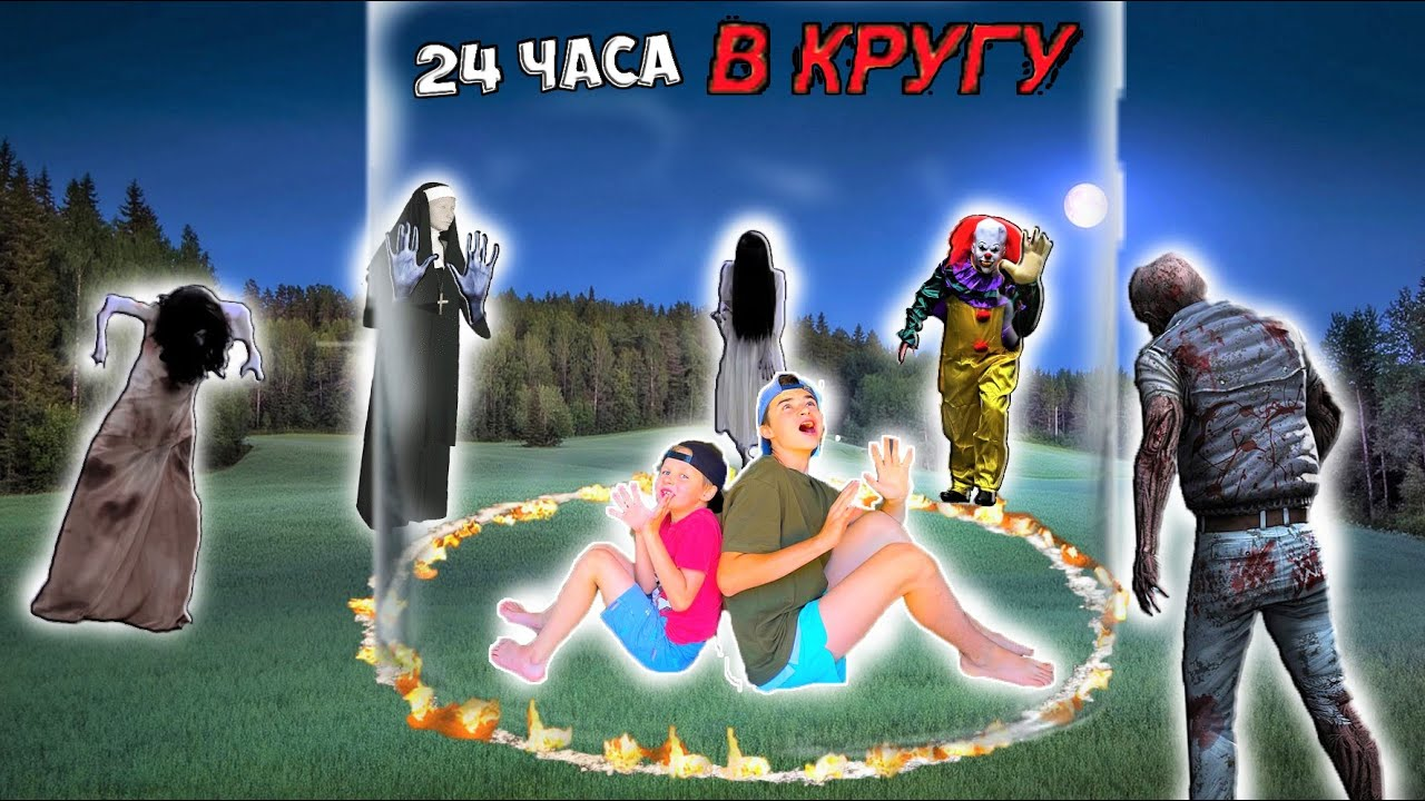 24 ЧАСА В КРУГУ / ЧЕЛЛЕНДЖ