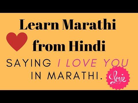 I Love you In Marathi. Saying मै तुमसे प्यार करता हूं in Marathi : Learn Marathi through Hindi