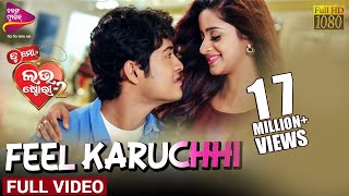 Feel Karuchhi | Official Full Video | Tu Mo Love Story-2 | Swaraj, Bhoomika | Tarang Music