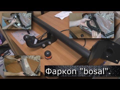 Фаркоп bosal На ваз 2114 - 2115. Обзор.