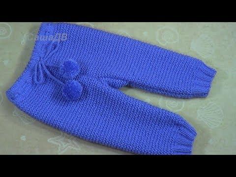 Штанишки для малышей вязание спицами видео