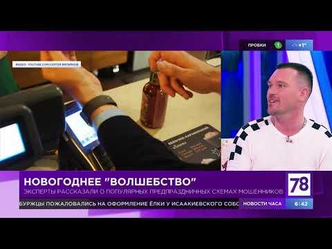 """Популярные схемы мошенников в """"Полезном утре"""""""