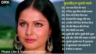 60's_70's_80's सुपरहिट्स गाने/Old Bollywood Songs/किशोर कुमार_लता मंगेशकर_मोहम्मद रफी