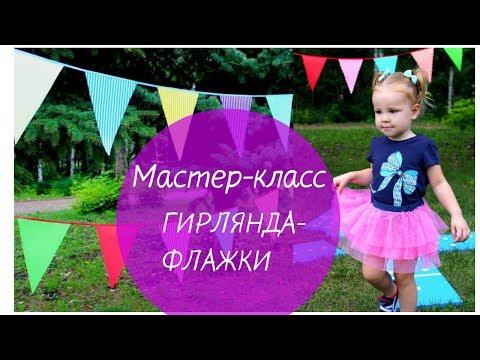 ГОТОВИМСЯ К ДЕТСКОЙ ФОТОСЕССИИ...БЫСТРО И ПРОСТО!!! МК - флажки.