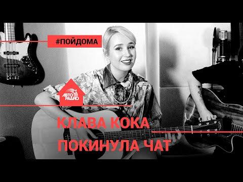 "🅰️ @Клава Кока - Покинула Чат (проект Авторадио ""Пой Дома"") Acoustic Version"