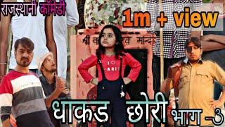 #bhawani_pareek धाकड़ छोरी भाग -3 rajsthani Haryanvi comedy video