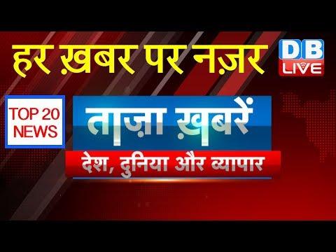Taza Khabar | Top News | Coronavirus Latest News | Top Headlines | 10 April | India Top News #DBLIVE