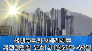 화명푸르지오헤리센트 사전점검일 2021년1월23일~24…