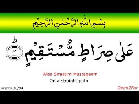 36-04 Surah Yaseen Sheikh Mishary Rashid Alafasy (Abu Rashid). Learn The Quran 10 minutes each day.