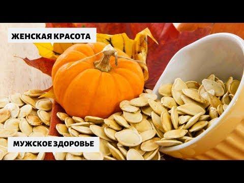 Рецепт из тыквенных семечек и меда для организма . Польза тыквенных семечек для мужчин и женщин.