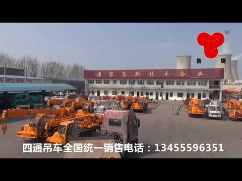Video of Jining Sitong Construction Machinery Co.,Ltd