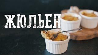 Жюльен с курицей и грибами [Рецепты Bon Appetit]