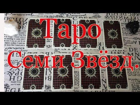 Таро Семи Звезд. Обзор колоды.из YouTube · Длительность: 25 мин4 с
