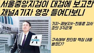 [최병묵의 팩트] 서울중앙지검이 대검에 보고한 채널A기…