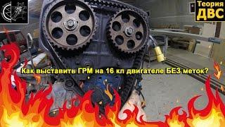 Теория ДВС: Как выставить ГРМ на 16 кл двигателе БЕЗ меток?