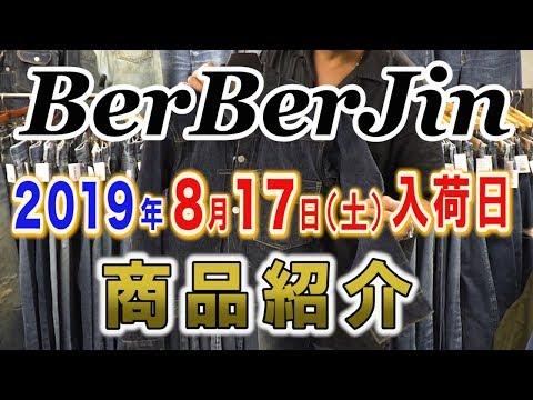 BerBerJin 2019年8月17日(土)入荷日商品紹介