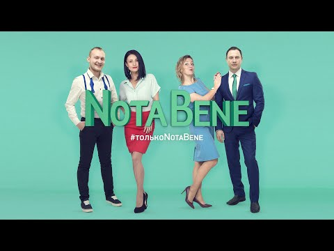 NotaBene 14.07.2020