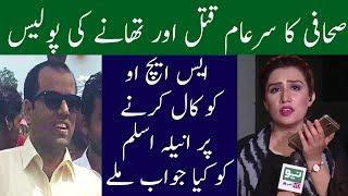 Aneela Aslam And An Corrupt SHO | Pukar | Neo News