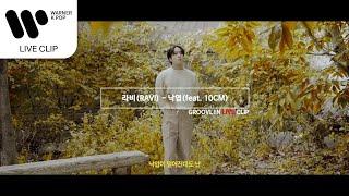 라비(RAVI) - 낙엽(feat.10CM) LIVE CLIP