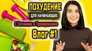Похудения в Домашних Условиях Для Женщин. Интервальное Голодание. Тренировки +Питание. УРОК 1 из 30