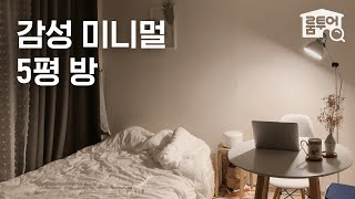 미니멀st 5평 방꾸미기 평범한 방을 *분위기맛집*으로…