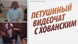 ПЕТУШИНЫЙ ВИДЕОЧАТ с Хованским
