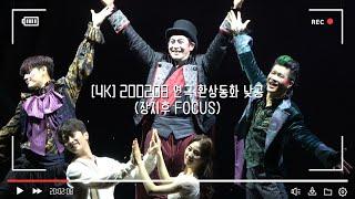 200208 연극 환상동화 낮공 (장지후 Focus)