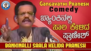 Pranesh Comedy - Bankinalli Saala Kelida Pranesh 2005 Part 2 | Stage Show OFFICIAL Pranesh Beechi
