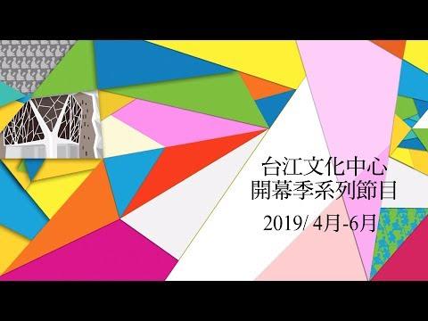 台江文化中心開幕季活動系列活動