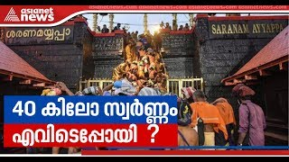 Missing of gold offerings from Sabarimala Auditing team to inspect Strong room
