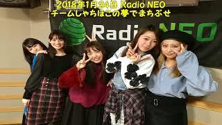 2018年1月24日 Radio NEO チームしゃちほこの夢でまちぶせ.