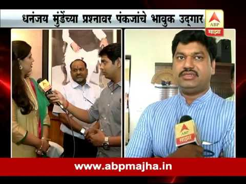 Navimum: dhananjay munde reply to pankaja...