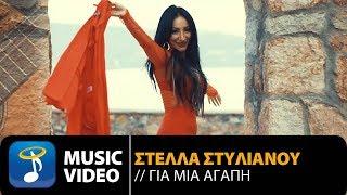 Στέλλα Στυλιανού - Για Μια Αγάπη | Stella Stilianou - Gia Mia Agapi (Official Music Video HD)