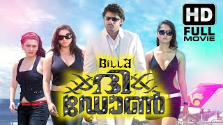 Billa The Don Full Length Malayalam Movie Full HD With English Subtitle