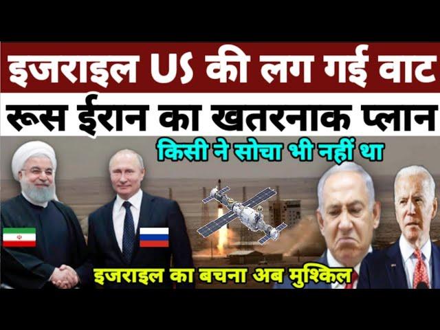 रूस ईरान ने मिलकर इजरायल अमेरिका को मुश्किल में डाल दी | America F-35 UAE chin | France Turkey news