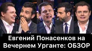 Евгений Понасенков на Вечернем Урганте: ОБЗОР
