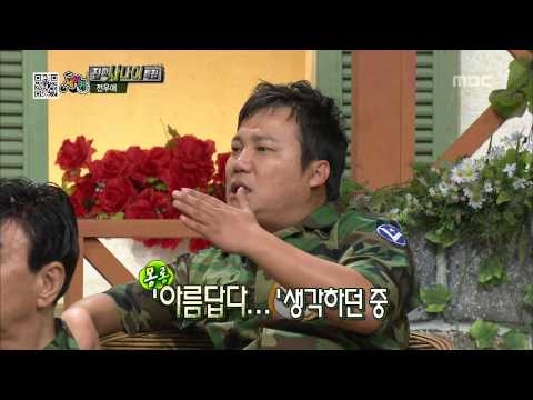 World Changing Quiz Show, Real Man #05, 진짜 사나이 특집 20130824