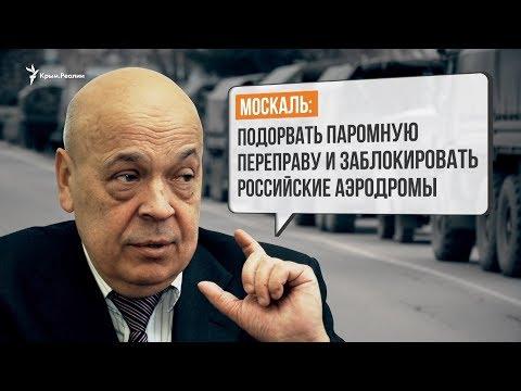 Москаль против Чубарова.