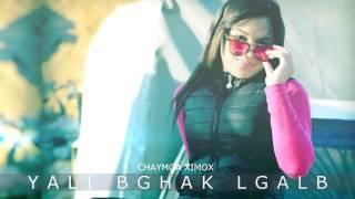 Chaimae rakkas Ximox - Yali Bghak Lgalb
