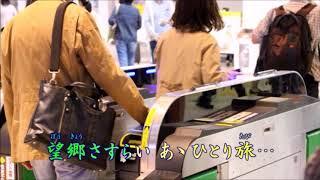 「望郷ひとり旅」カラオケ・オリジナル歌手・木原たけし