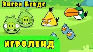 Мультик Игра для детей Энгри Бердс. Прохождение игры Angry Birds [24] серия